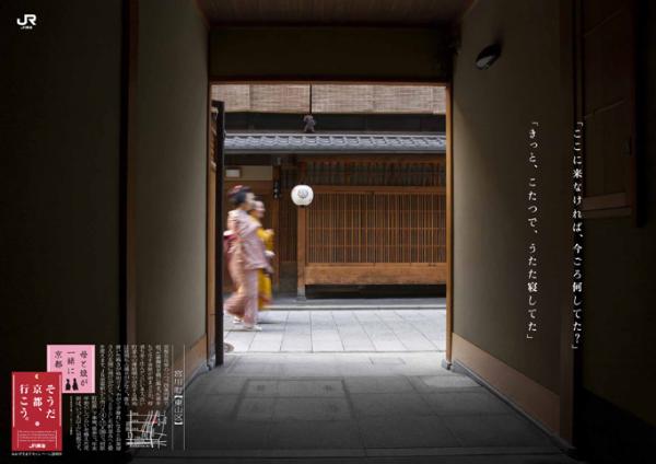 京都「人」検定ーへりくだりの日常生活ー