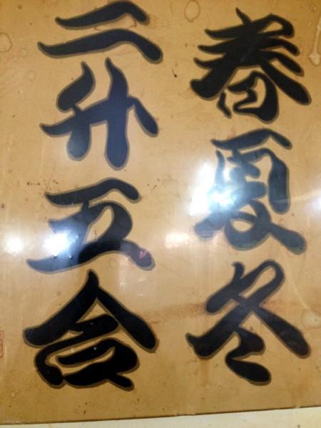秋がナイ=商い=商売 二升=〼〼=益々 五合=半分(畳の半畳)=繁盛 (photo in handle-name「K」)