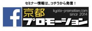 facebook【京都プロモーション公式ページ】