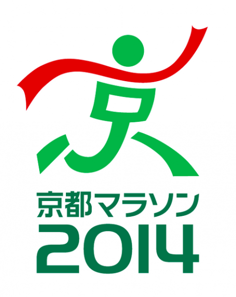 もうすぐ京都マラソンです!「DO YOU KYOTO?」